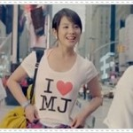 桜庭ななみ,三菱地所,I Love MJ,Tシャツ