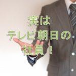 実はテレビ朝日の社員!「羽鳥慎一モーニングショー」コメンテーターの玉川徹