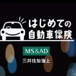 三井住友海上の自動車保険CM