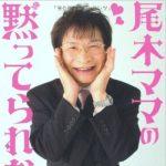 教育評論家・尾木直樹