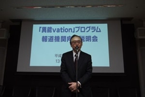 櫻井翔の父親・総務省事務次官・櫻井俊