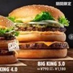 バーガーキング・BIG KING