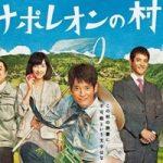 TBSドラマ「ナポレオンの村」