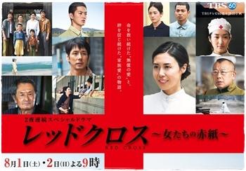 TBSドラマ「レッドクロス」