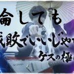 ゲス川谷と3人の愉快なメンバー「ゲスの極み乙女。」新曲・PVまとめ