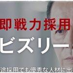 人材紹介会社「ビズリーチ」第二弾CM
