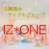 日韓混成のアイドルグループ「IZ*ONE」